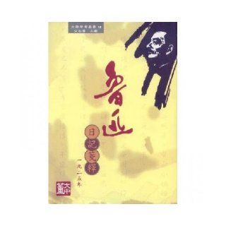 The Lu Xun diary Annotations (1925) (Paperback) (Traditional Chinese Edition) DongDaZhong 9789866909801 Books