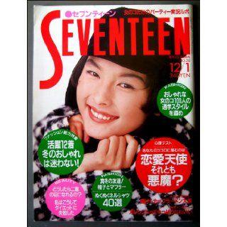 1993 Seventeen Magazine Japanese Issue No. 26 12/1 Winter Fashions Seventeen Magazine Books
