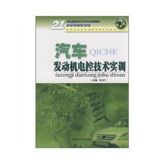 automotive engine control technology training HUANG JIA NING 9787562327608 Books