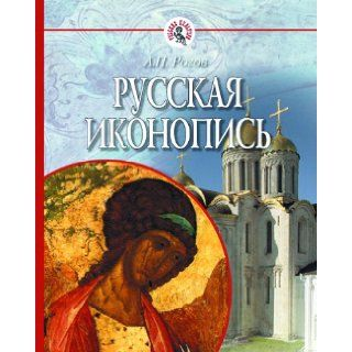 Russkaya ikonopis: Author: 9785090180788: Books