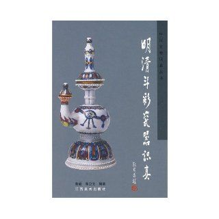 Ming and Qing porcelain bucket knowledge true color (hardcover) CAI YI 9787807494331 Books