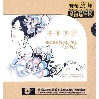 Lonely Girl: the unforgettable Love Song (Vinyl 2CD) (Chinese edition): Music