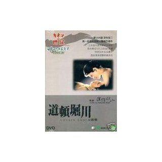 Lovers Lost (aka: Dotonborigawa) (NTSC All Region Import) Kinji Fukasaku, Keiko Matsuzaka, Hiroyuki Sanada, Tsutomu Yamazaki, Koichi Sato: Movies & TV