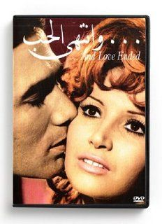 And Love Ended(Arabic DVD) #77: Mervat Amin, Mahmoud Yassin, Mahmoud Al Meligi, Alam El Fan, Hassan El Imam, Mohammed Mostafa Sami: Movies & TV