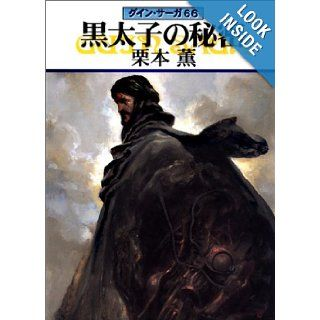 The Esoterics of the Ebony Prince [In Japanese Language]: Kaoru Kurimoto: 9784150306168: Books