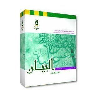 Al bayan, Muslim and Al Bukhari (Multilingual Including English Hadith too) Software