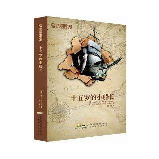 A Captain of 15 Years (Chinese Edition): (France)Jules Verne: 9787533665319: Books