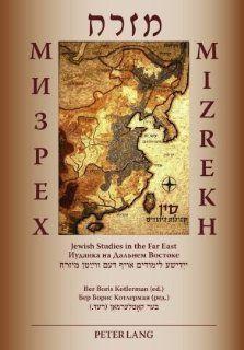 Mizrekh <BR> <U1512><U1494>: Jewish Studies in the Far East (English, Russian and Yiddish Edition): Ber Boris Kotlerman: 9783631593066: Books
