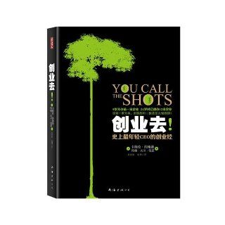 Having Your Own Business  Enterprise Experience of The Youngest CEO (Chinese Edition) Yue Han Xun 9787544255943 Books
