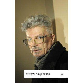 Emmanuel Carr�re/limonov hebrew Translation Literature/ Biography Book Emmanuel Carr�re 0046200004530 Books