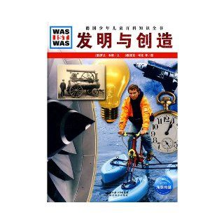 invention and creation: DE )WEI SI BIAN WEN ?(DE )KAO KE ?(DE )KE LI MEN TE HUI ?LI XIN YI: 9787535154996: Books