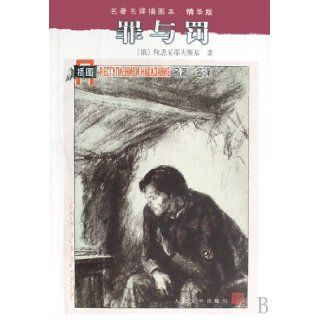 Crime and Punishment (The Best Illustrations Edition of Masterpiece and Well known translations) (Chinese Edition): tuo si tuo ye fu si ji: 9787020071388: Books