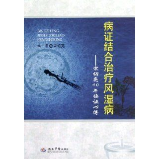 A Book Introducing Rheumatism Syndrome and Treatment _ SongShaoLiangs 40 years clinical experience (Chinese Edition): Song Shao Liang: 9787509158432: Books