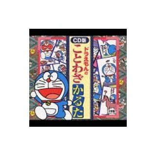DORAEMON: KOTOWAZA KARUTA(CD+PLAYING CARDS ltd.): Music