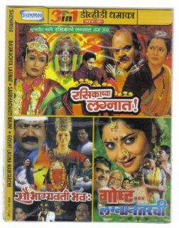 Rasikachya Lagnat/Saubhagyavati Bhava?/Gosht Lagna Nantarchi (Marathi Film / Bollywood Movie / Indian Cinema 3 in 1   100% Orginal DVD Without Subtittle): Usha Naik, Jaywant Wadkar, Kalpana Sathe, Johny Rawat, Johny Rawat, Raj Patil, Manohar Kamble, Sharad