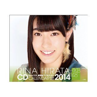 2014 (desktop) AKB48 Hirata Rina Calendar (japan import): 4900459501812: Books