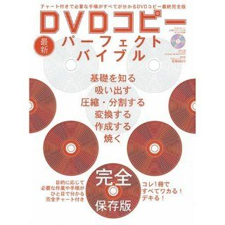 ! DVD copy latest Perfect Bible  ! An able Ru waka all in one book Colle (100% Mook Series) (2007) ISBN: 4883806472 [Japanese Import]: unknown: 9784883806478: Books