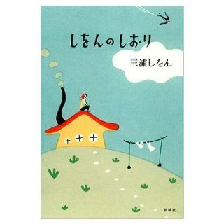 The bookmark does the tooth (2002) ISBN: 410454101X [Japanese Import]: N the Miura: 9784104541010: Books