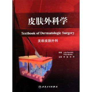 Textbook of Dermatologic Surgery (Chinese Edition): luo xi ni: 9787117144995: Books