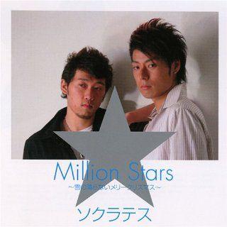 Million Stars Yukino Huranai Marry: Music