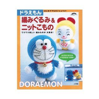 Doraemon amigurumi knit & Accessories  ! Okay even for the first time (Shogakukan practical series) (2000) ISBN: 4091033784 [Japanese Import]: unknown: 9784091033789: Books