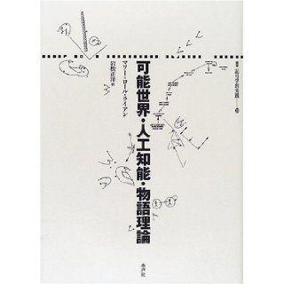 Kanō Sekai Jinkō Chinō Monogatari Riron: Marie roll Ryan: 9784891765507: Books