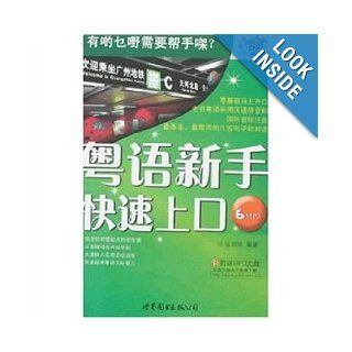 Learn to Speak Cantonese Quickly with  Disk (Chinese Edition) Zhang Bing Kun 9787506296038 Books