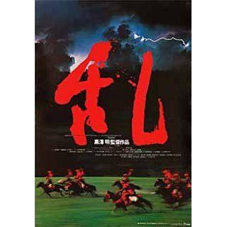 Ran 1985 Original Japan J B2 Movie Poster Akira Kurosawa Tatsuya Nakadai: Tatsuya Nakadai, Akira Terao, Jinpachi Nezu, Daisuke Ryž: Entertainment Collectibles