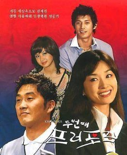 A Second Proposal Korean Tv Drama Dvd English Subtitle NTSC All Region (Korean Version by KBS Media) 8 Dvds 22 Episodes: Oh Yun Soo, Kim Young Ho, Heo Young Ran, Oh Ji Ho: Movies & TV