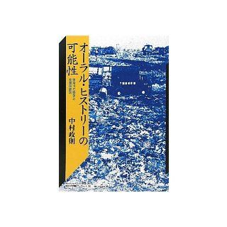 And the Tokyo metropolitan government Minobe garbage war   the possibility of oral history (Kanagawa University 21st Century COE research results Sosho   Kanagawa critic booklet) (2011) ISBN: 4275009258 [Japanese Import]: Masanori Nakamura: 9784275009258: