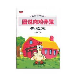 The general view says the meat caponizing farming new techniques (Chinese edidion) Pinyin: tu shuo rou ji yang zhi xin ji shu: ding fu xiang: 9787511607935: Books