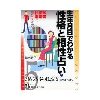And personality can be seen in the date of birth of people 7.16.25.34.43.52.61 year Heisei 7.16 Born compatibility horoscope <5> Showa (produced heart Books) (2004) ISBN: 4879203165 [Japanese Import]: 9784879203168: Books